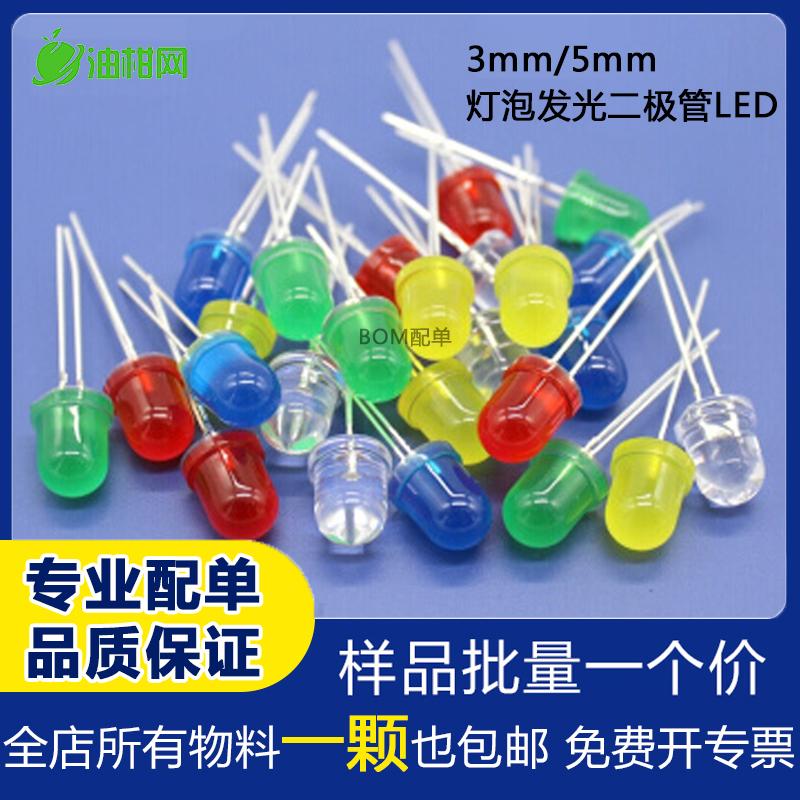 中國代購 中國批發-ibuy99 LED��� LED键盘灯珠高亮发光二极管3mm/5mm直插红绿黄蓝白色小灯泡F3F5