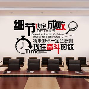 励志标语墙贴画教室布置装饰文化墙上贴纸公司企业办公室激励文字