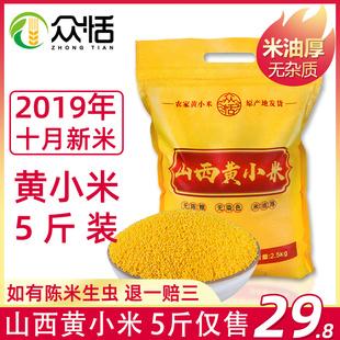 山西黄小米粥小黄米新米5斤特产2019农家五谷月子食用吃的米杂粮品牌