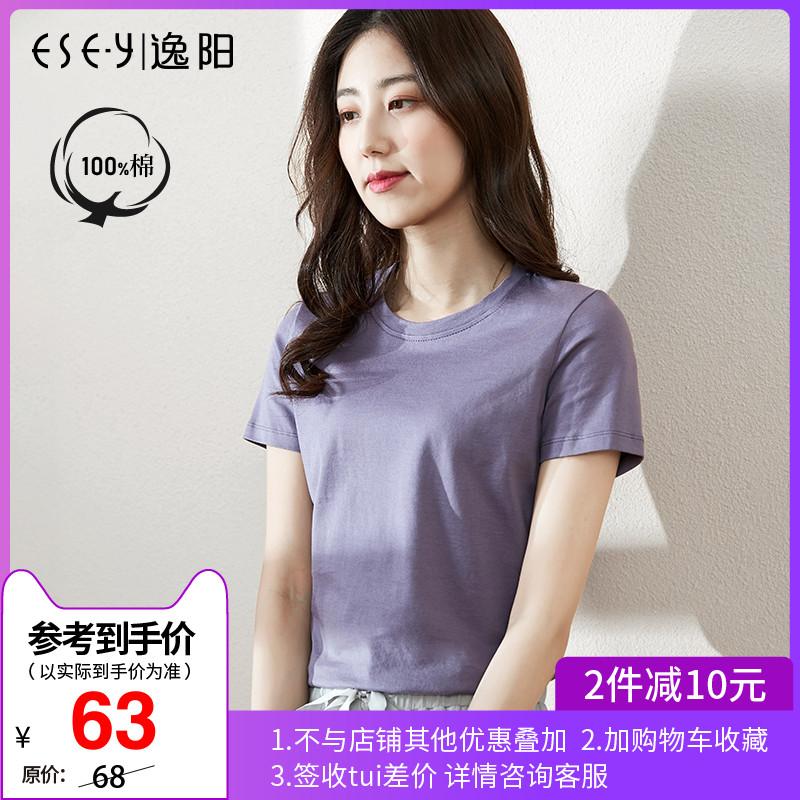 逸阳2021年夏季新款短袖t恤女白色纯棉打底衫短款黑色宽松t桖上衣
