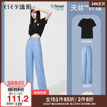 逸阳莱赛尔天丝牛仔裤女直筒宽松夏季薄款高腰显瘦垂感阔腿裤3941