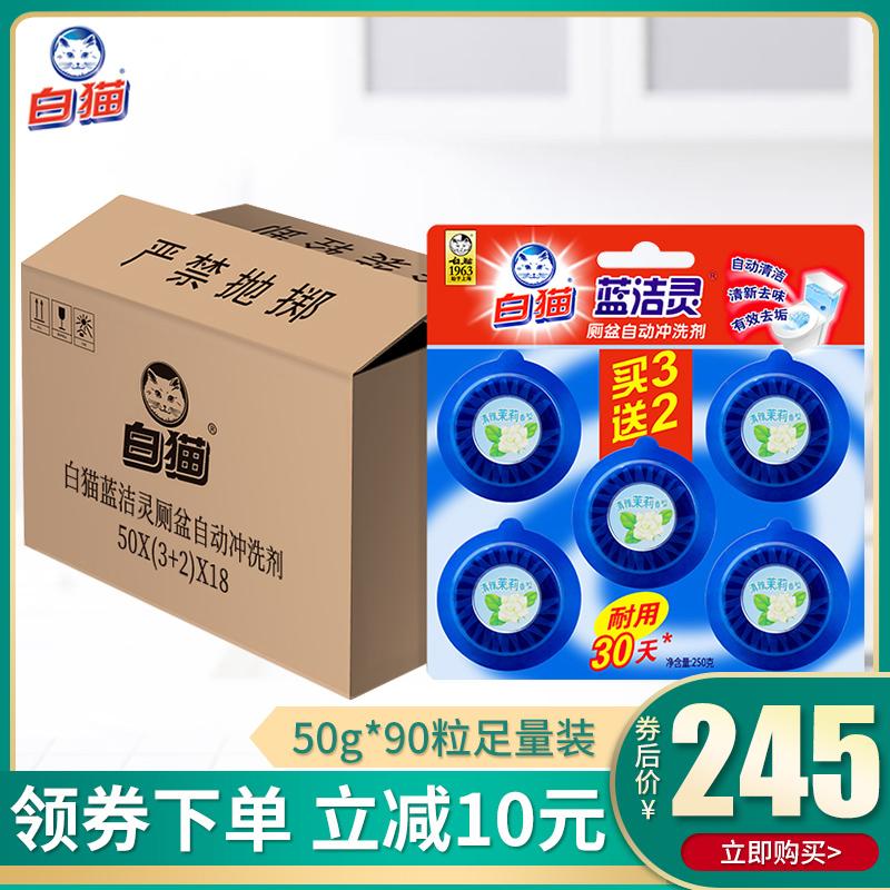 白猫蓝洁灵厕盆自动冲洗剂50g*(3+2)*18卡整箱装洁厕块耐用蓝泡泡