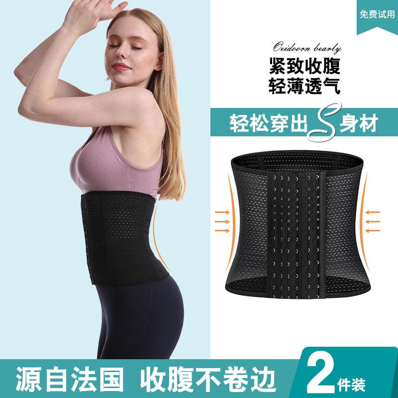 热销5件假一赔三收腹带女塑腰封夏天薄款瘦肚子瘦身神器塑身衣束腰绑带产后束腹带