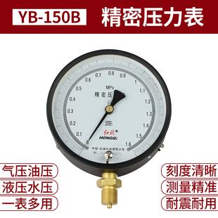 红旗 精密压力表 YB-150 (0.4级) 0.25级有货 精密调零压力表