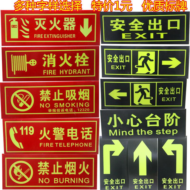 Пожаротушение с пометкой карты , серебристые марка карты , безопасность выход карты , редкий разброс инструкция знаки наклейки для стен