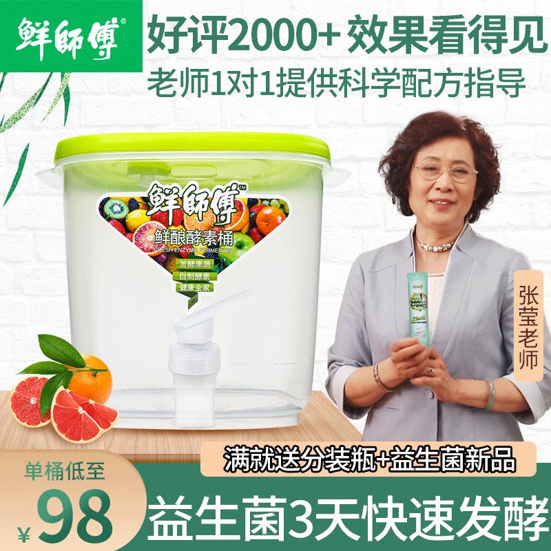 小姿鲜酿酵素桶 小资孝素环保酵素专用益生菌发酵素粉 妈妈发酵桶