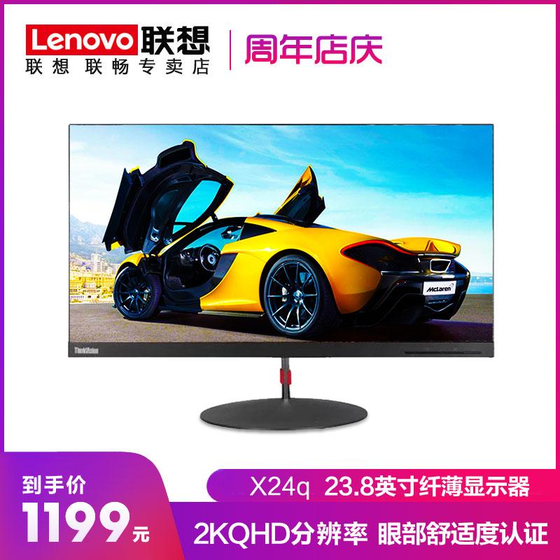 联想ThinkVision X24q 23.8英寸IPS2K窄边框3.5mm音频接口商用办公家用电脑液晶显示器HDMI/DP接口