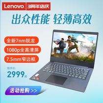 英寸轻薄窄边框商务娱乐学生全能笔记本电脑手提15.6锐龙20T8002ECDE15ThinkPad联想