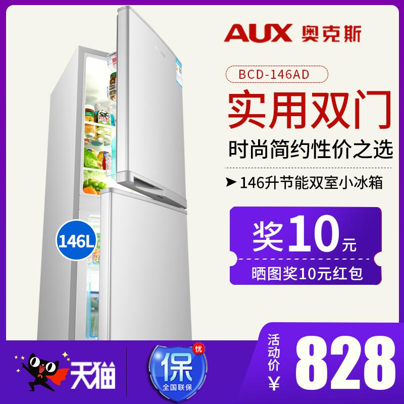 11-08新券aux /奥克斯bcd-146ad双门电冰箱
