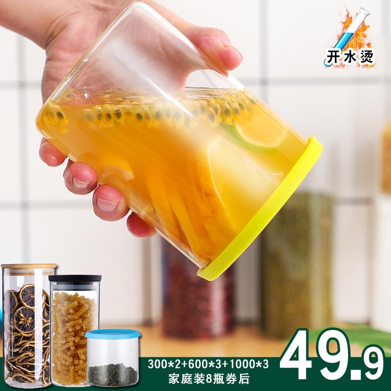 简着耐热玻璃储存罐密封瓶零食厨房用品干果杂粮家用大全奶粉收纳