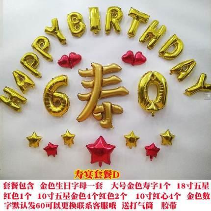 爸爸妈妈60岁生日快乐酒店布置套餐老年人寿宴寿字装扮气球装饰