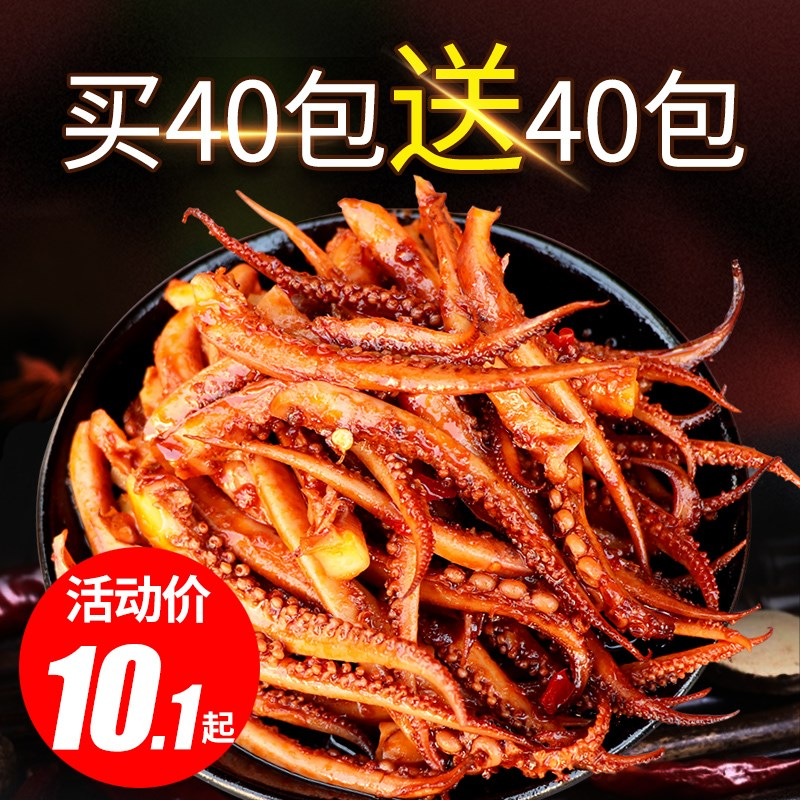 Squid xuzai seafood cooked food ready to eat dormitory small snacks spicy taste stay up snacks leisure vacuum food