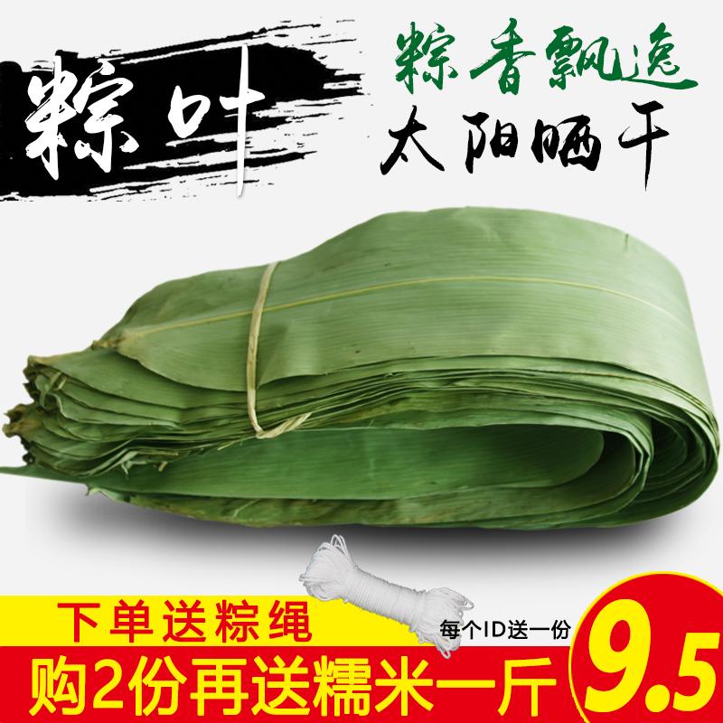 干粽叶 天然粽子农家新鲜叶箬叶廖叶烘干粽叶 端午粽子 免邮
