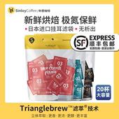 Sinloy/辛鹿 挂耳咖啡 黑咖啡 手冲粉意式/蓝山均衡 新鲜烘焙20杯