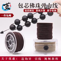 手串绳弹力线串珠佛珠绳子耐磨文玩水晶手链编织线绳松紧线穿珠子