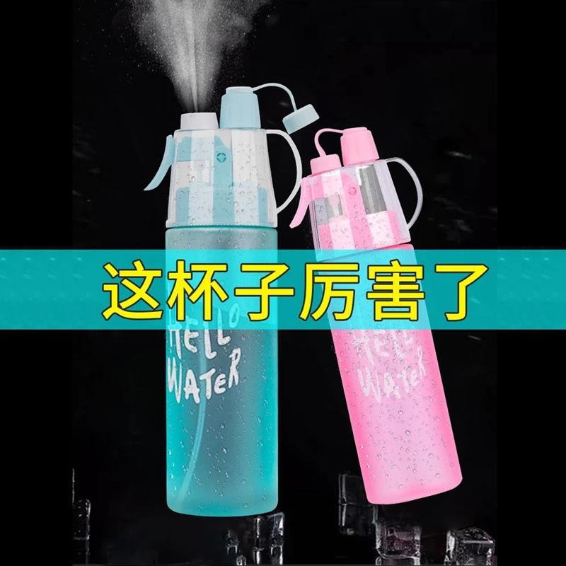 抖音创意喷水喷雾水杯塑料太空杯子学生水瓶户外运动健身水壶定制