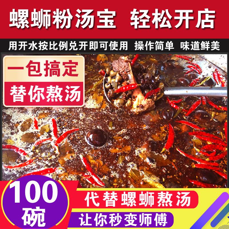 Liuzhou authentic snail powder soup seasoning package formula screw powder soup bottom ingredients snail lion powder secret recipe mule snail sauce