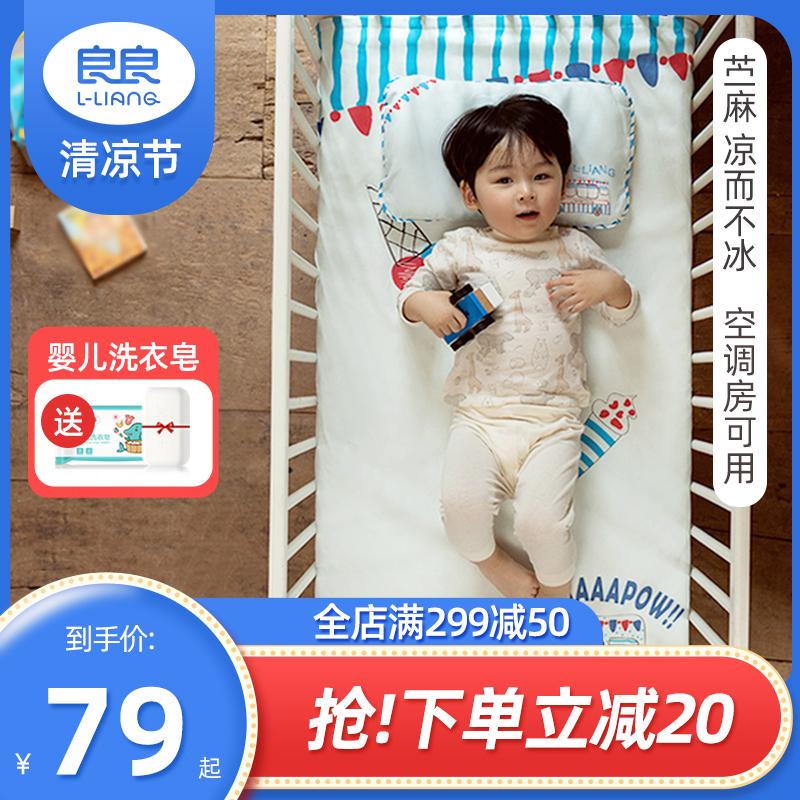 良良凉席婴儿床苎麻凉席夏凉用品儿童凉席新生宝宝凉席幼儿园专用淘宝优惠券