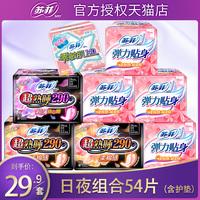 苏菲女夜用290姨妈巾组合装卫生巾质量怎么样