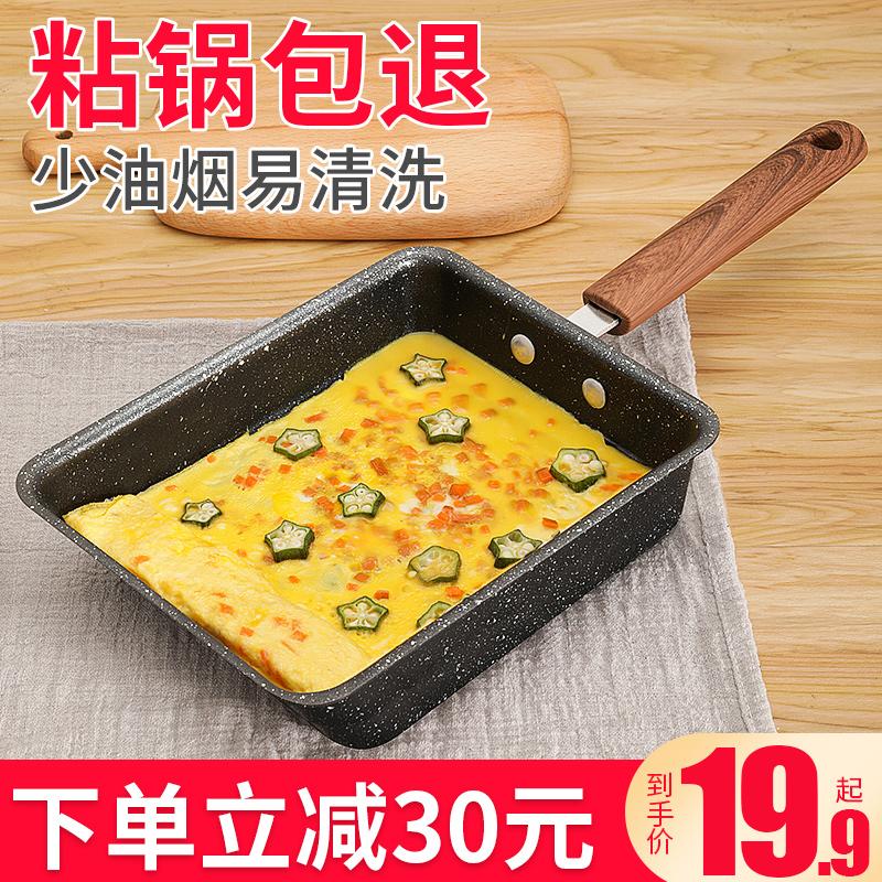 日式玉子烧煎锅厚蛋烧平底锅家用不粘麦饭石迷你煎饼早餐小煎蛋锅