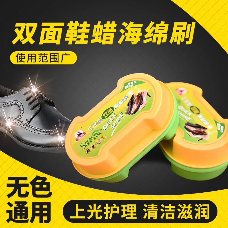 鞋油无色真皮保养油通用双面海绵鞋擦神器鞋蜡光亮蜡皮革皮鞋标奇
