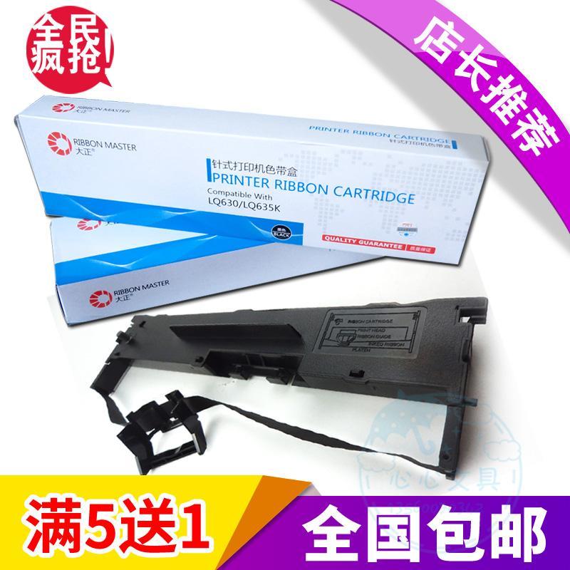 满5件送1件大正爱普生LQ630K/LQ635K针式打印机专用色带架/色带盒
