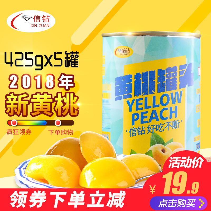 信钻黄桃罐头砀山新鲜糖水黄桃罐头425g*5罐水果罐头整箱