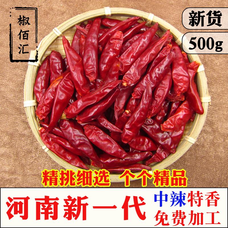 11-27新券河南 内黄新一代 小辣椒 三英椒朝天椒 可加工辣椒粉辣椒段500克