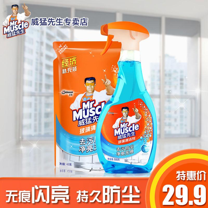 威猛先生玻璃清洁剂淋浴间清洁除菌正品玻璃水清新香型500g+420g券后29.90元