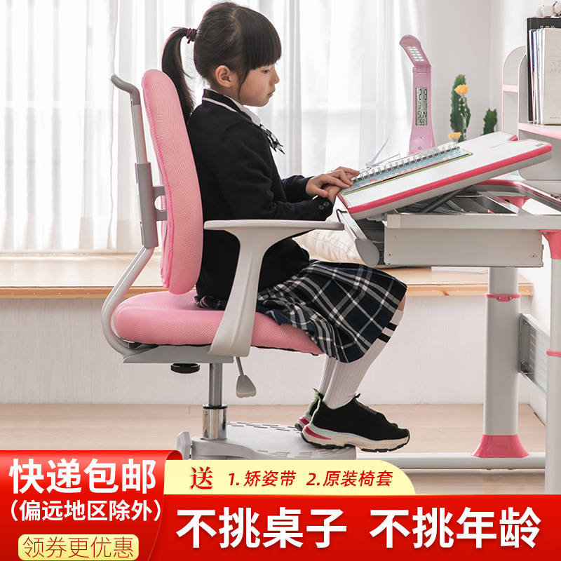 Childrens learning chair corrective sitting chair student chair home back lift computer chair adjustable writing chair