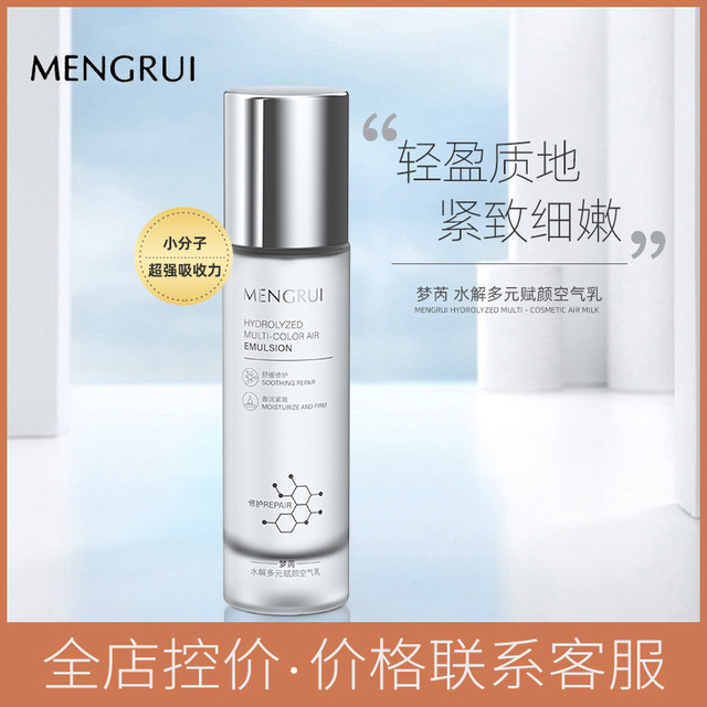 Meng Rui hydrolyzed multi element air conditioner to relieve the skin oil.