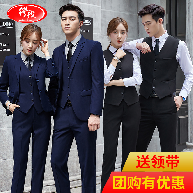 Suit suits men's professional wear men and women with the same paragraph formal wear 4s shop tooling sales department autumn and winter vest overalls suit