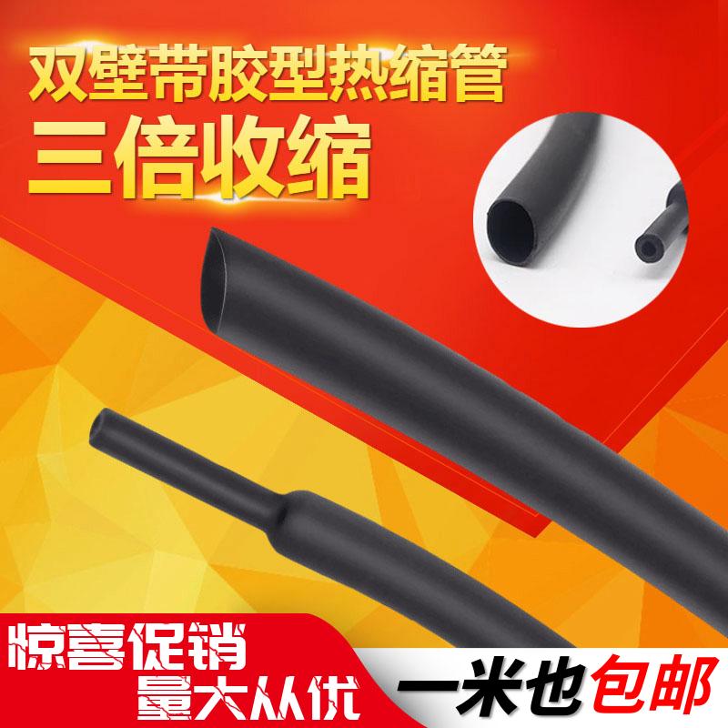 米1倍收缩黑色双壁阻燃3电工用三倍热缩管含胶绝缘加厚套管带内胶