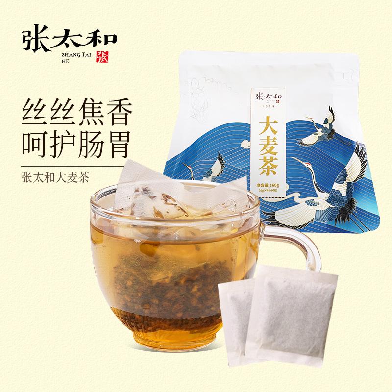 张太和大麦茶官方旗舰店正品茶包独立小包装袋泡茶预售5天内发货