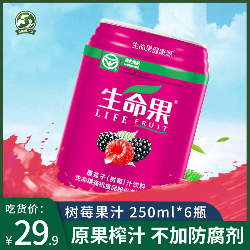 Life fruit berry juice drink green food raspberry green food 250ml * 6 without preservative