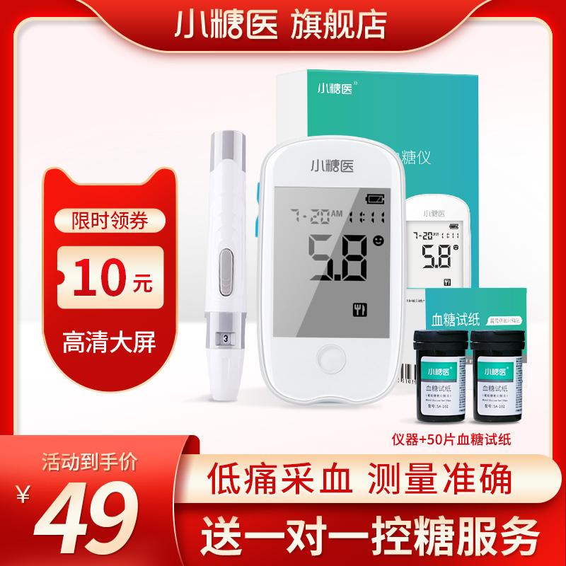 小糖医A601血糖测试仪家用高精准血糖仪试纸糖尿病血糖测血糖仪器