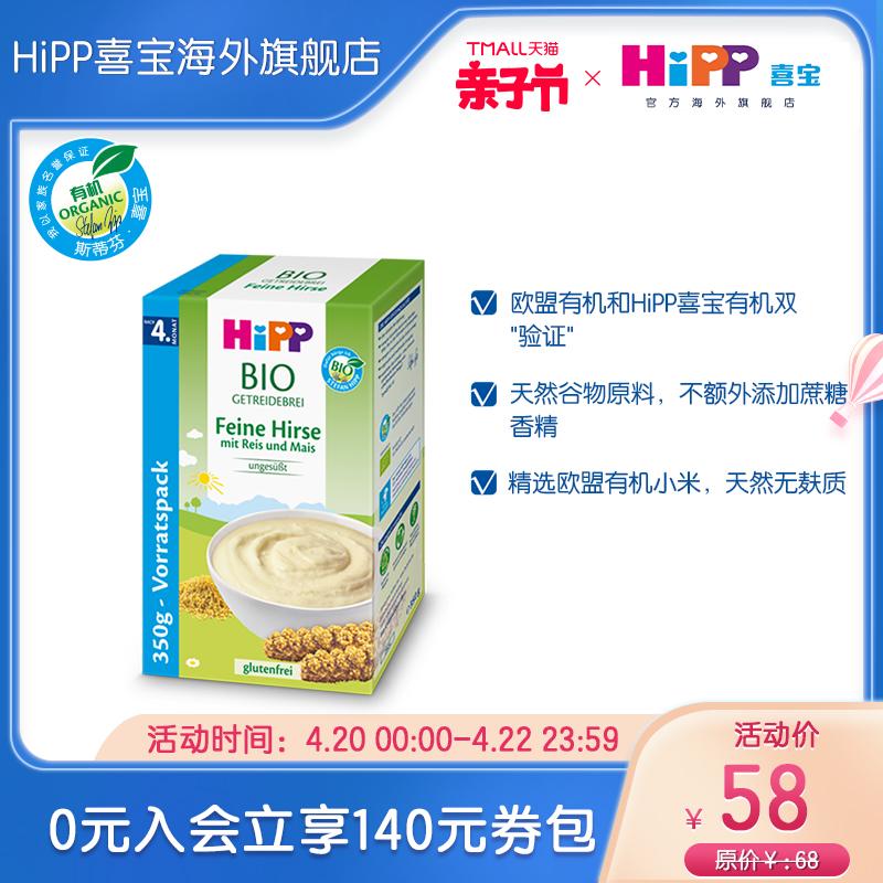 HiPP喜宝辅食 有机精选小米米粉350g 1段初段米糊 4个月以上
