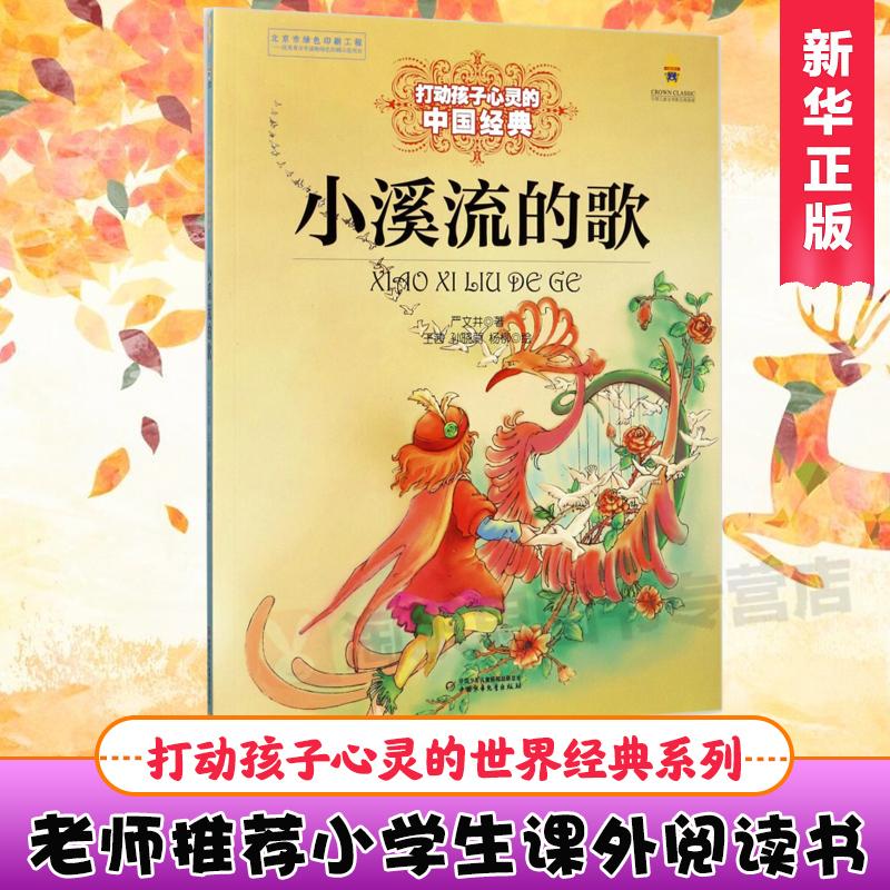 小溪流的歌/打动孩子心灵的中国经典 严文井著 中国少年儿童出版社 8-9-10-11-12-13岁小学生课外阅读书籍 新华正版