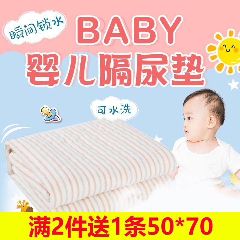 隔尿垫1.8 m床新生儿垫子床上床垫热销54件假一赔三