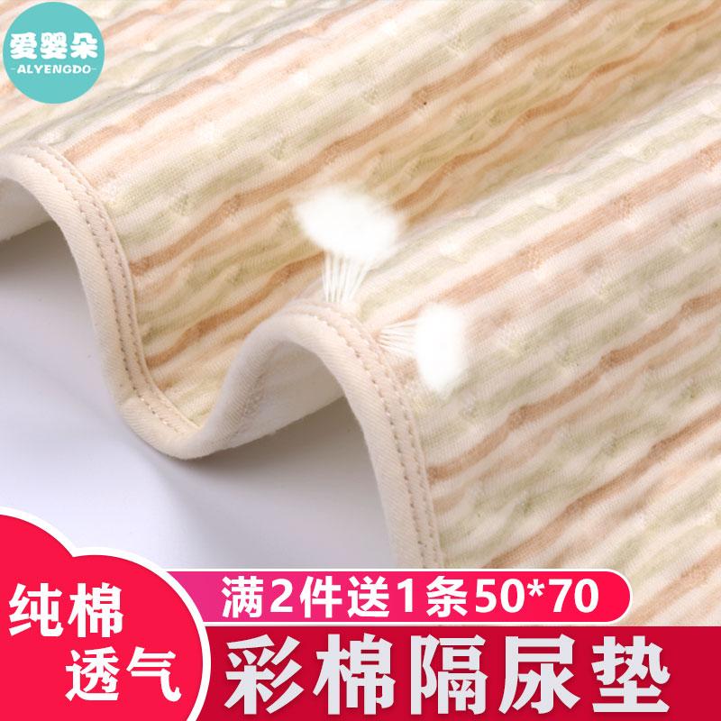 彩棉隔尿垫儿纯棉布料婴儿透气可洗全棉可水洗防水布双面大号超大33.80元包邮