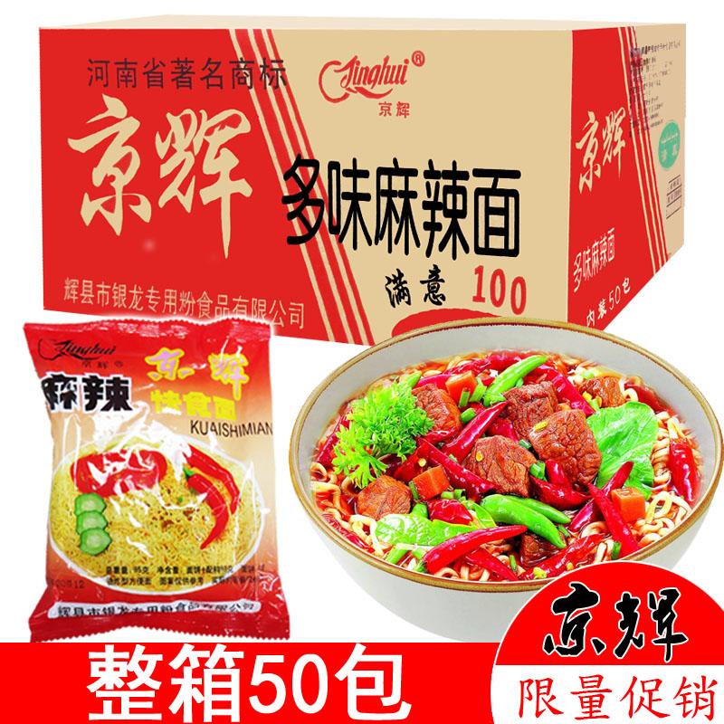 京辉方便面多味麻辣面清真泡面85克50袋速食整箱批发包邮清淡口味