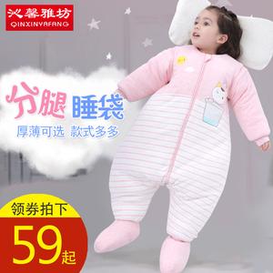婴儿睡袋冬季秋薄棉加厚宝宝睡袋分腿小孩防踢被神器纯棉儿童睡袋