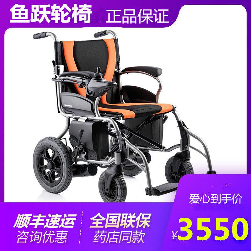 3980.00元包邮鱼跃电动d130h折叠轻便多功能轮椅