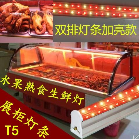 28.91元包邮生鲜猪肉熟食灯管 专用照肉卤肉菜鸭脖展示柜保鲜led红色长条灯带
