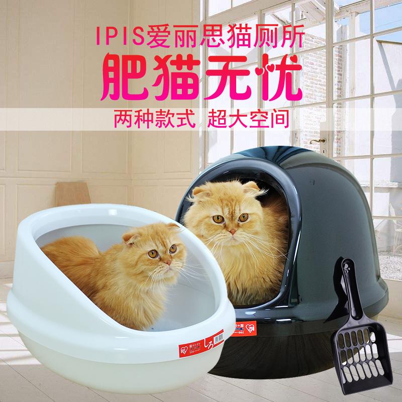 38.00元包邮爱丽思爱丽丝半封闭开放式送猫厕所