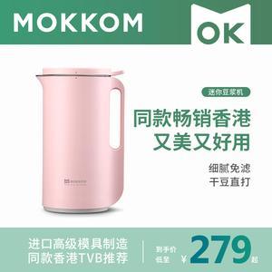 mokkom磨客迷你小型豆浆机全自动1-2人家用单人破壁免过滤多功能