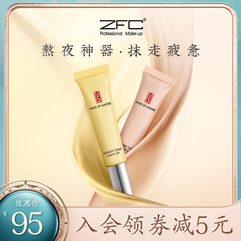 ZFC双色眼袋霜遮瑕膏淡化细纹去黑眼圈补水保湿提拉紧致眼袋20g