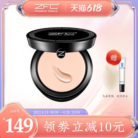 ZFC名师水感亲肤粉底膏化妆师专用遮瑕膏控油不易脱妆粉底液保湿