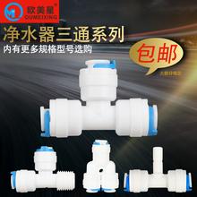 净水器pe快速接头塑料三通桶2分3分内外牙丝螺纹转换水管子配件