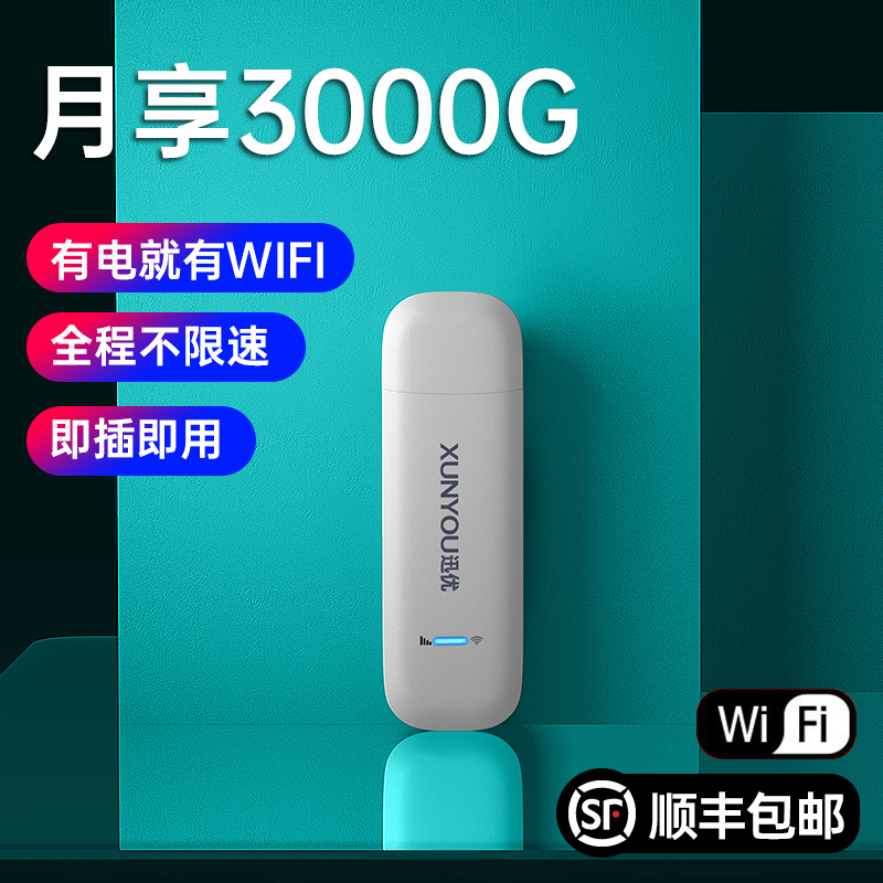 Portable wifi unlimited traffic unlimited speed full Netcom Xunyou mobile car network hotspot 4g router 5g computer free card IoT portable Internet treasure broadband notebook wireless network card